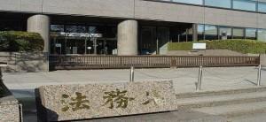 polisario-renseignement-japonais